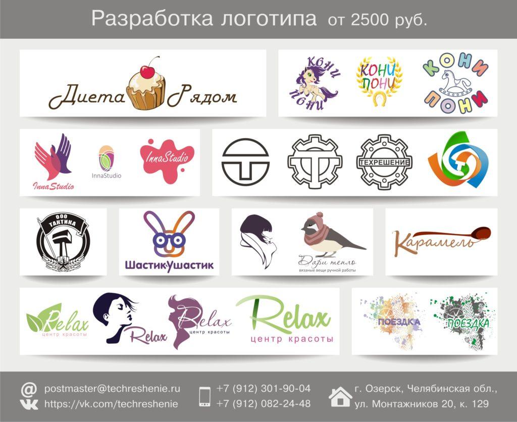 Логотип разработка логотипа заказать логотип дизайн