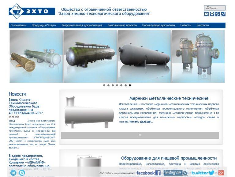 Сайт ООО ЗХТО