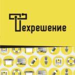 Техрешение логотип